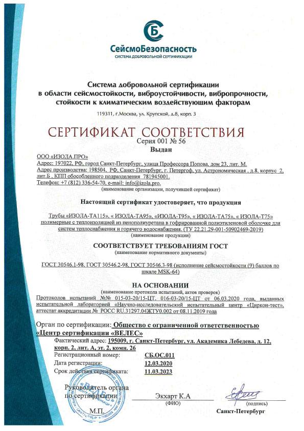 Сертификат-СейсмоБезопасность-от-12.03.2020