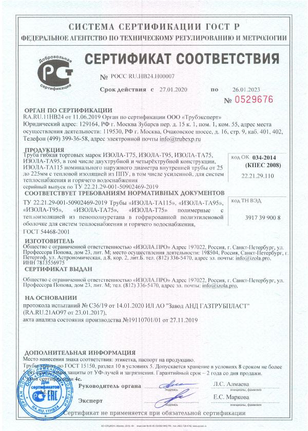 Сертификат-соотвтетствия--на-трубы-Изола-Т-75,ТА-75,Т-95,ТА-95,ТА-115-от-27.01.2020