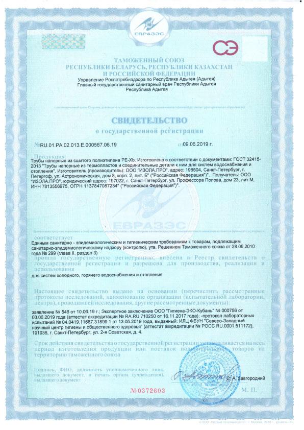 сгр-рех-Гост-32415-2013