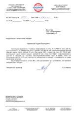 Письмо-о-результатах-тендера-в-ООО-СП-Волгодеминойл