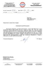 Письмо-№2--о-результатах-тендера-ООО-СП-Волгодеминойл